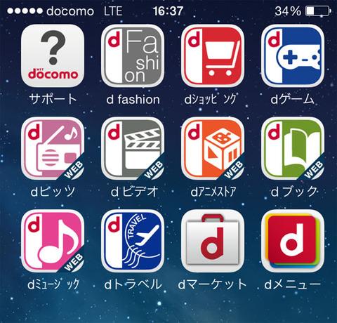 ドコモiPhoneのアイコン12個強制追加が邪魔過ぎると話題に しかもアプリではない