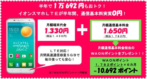 イオン、格安スマホの通信料実質0円キャンペーンを開始
