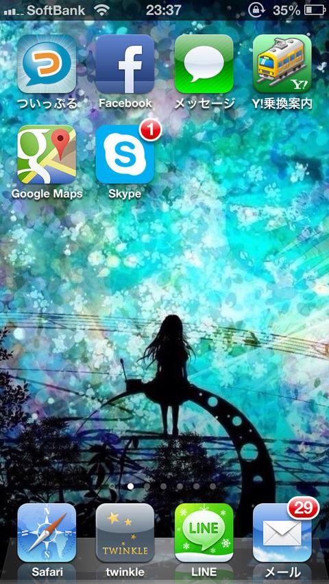 iPhoneのホーム画面で満足しちゃってるんだけど…