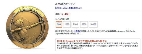米アマゾン、専用通貨「Amazonコイン」の提供を開始 —初回特典あり