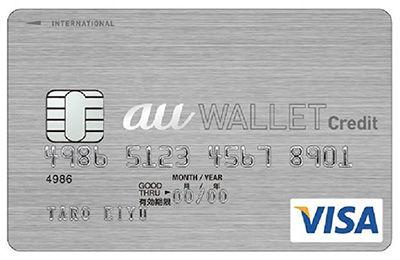 KDDI、VISA対応「au WALLET クレジットカード」を10月28日開始 -ETCカードも発行可能