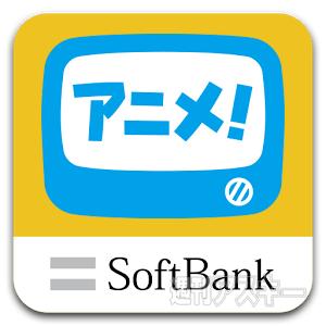 ソフトバンク、テレビ視聴もできる「アニメ放題」を提供開始 -月額400円
