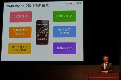 「VAIOフォン」炎上問題にバイオ(株)「格安スマホではない。法人向けだったのに日本通信にやられた」