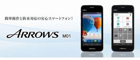 イオン、初の国産スマホ「ARROWS M01」を発売へ -SIMとセットで月額3110円