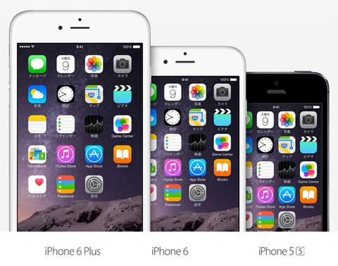 【比較】正直今買うなら「iPhone 5s」と「6」どっちがいいの?