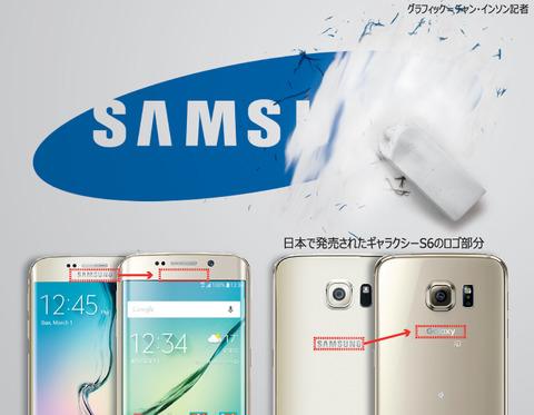 韓国サムスン、日本だけロゴなしの特別仕様「Galaxy S6」を発売「日本市場の特殊性に考慮」
