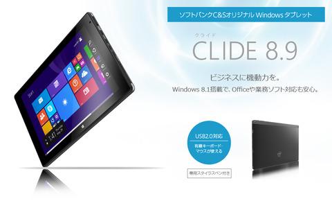 ソフトバンク、Windows8.1搭載タブレット「CLIDE 8.9」を発売 -価格2万6800円