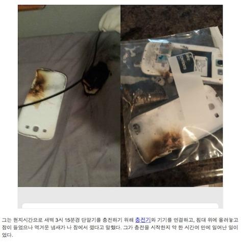 【スマホ】米国でギャラクシーS3が爆発か、ユーザーが証拠写真を掲載もサムスン側「純正バッテリー使わなかったせい」(画像あり)