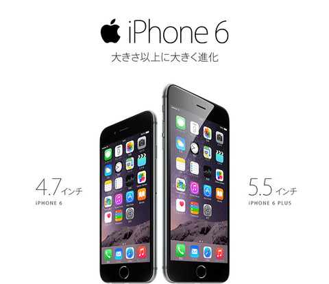 ドコモショップで「iPhone 6」の本体だけって買えるの?