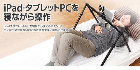 タブレット端末を寝ながらでも楽に使えるようにするスタンド、4980円--サンワダイレクト