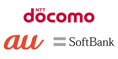 NTTドコモ、auにも追い抜かれ営業益で3位に転落 -ソフトバンクはダントツ1位