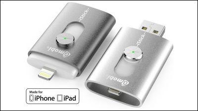 iPhone・iPad用のUSBメモリ「iStick」が登場、10g・〜128GB・約8千円〜