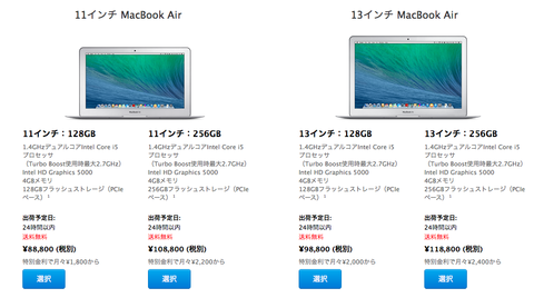 「MacBook Air」2014新型モデル登場 —Haswell搭載で8万8800円〜