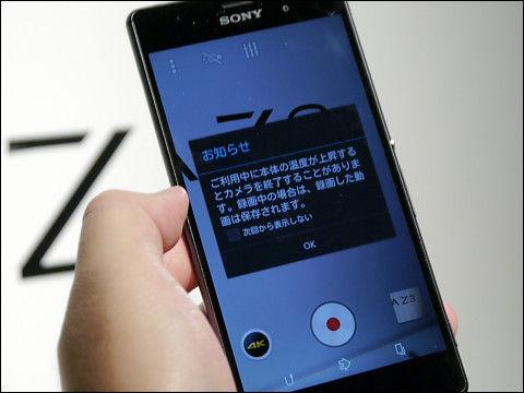 「Xperia Z3」も発熱仕様で4K動画撮影が強制終了するとの報告 —Z2から改善なし