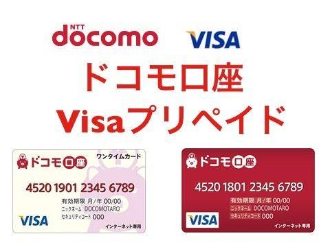 NTTドコモ、iPhoneでも使用可能なVisa決済サービスを発表