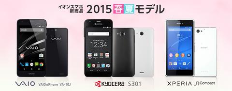 イオンスマホに「VAIO Phone」と「Xperia J1 Compact」が登場
