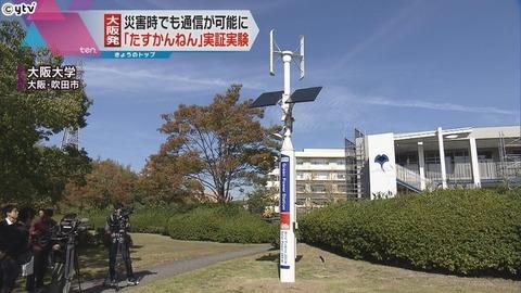 大阪大学が災害時でも使える通信設備「たすかんねん」を開発