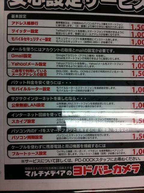 大手家電量販店のスマホ設定料金がぼったくり過ぎる「アプリインストール1000円〜」