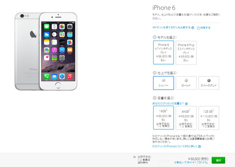 米アップル、SIMフリー「iPhone 6 / 6 Plus」の国内販売を値上げして再開