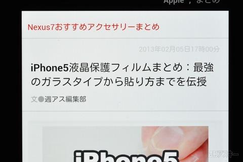 液晶対決「HTC J butterfly 440ppi」vs「iPhone5 326ppi」vs「Xperia Z 440ppi」