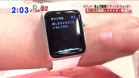 「Apple Watch」、発売早々TBSで放送事故