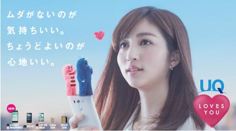 UQ mobile、端末代実質0円になるコミコミ月額2980円の「ぴったりプラン」を発表