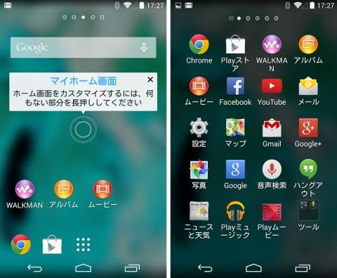 「Xperia Z2」のホームアプリを「Nexus 4」に移植