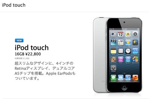 【速報】アップル、新型iPod touch発売
