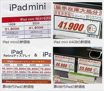 新型iPad発表で旧型の店頭価格が値下げ、miniで1万円引