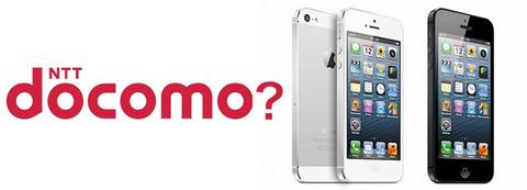 ドコモ副社長「(iPhoneを出す)態勢は整った。いつ出すかが問題」