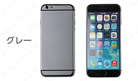 アマゾンに「iPhone6」グレーモデルのモックアップが登場 ―価格5000円