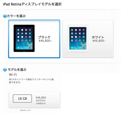アップル、第4世代「iPad」の販売再開 —第2世代モデルは廃止