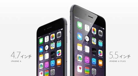 ソフトバンク、NTTドコモに引き続き「iPhone 6 / 6 Plus」値上げへ -auも同調の模様