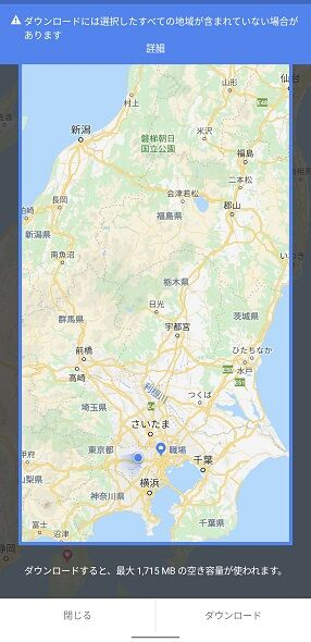 Googleが提供する地図サービス「Googleマップ」のオフラインマップ機能が、11月6日ごろから使用可能に!