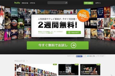 日テレ、「Hulu」日本事業買収を発表