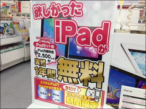 ソフトバンクの1年間無料「iPadセット割引」、購入したのに返却義務が発生する模様