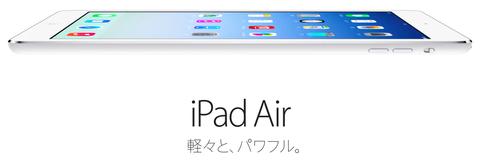 速報:米アップル、デザイン一新の「iPad Air」とRetina搭載の「iPadminiRetinaディスプレイモデル」を発表、指紋認証・ゴールドモデルは実現せず