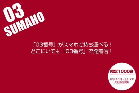 日本通信、東京の固定電話同様「03」で始まる格安スマホを13日発売 -端末代込月額3980円