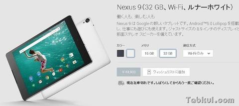 新型「Nexus9」、Google Playで全モデル売り切れに —海外でも一部で出荷遅れ