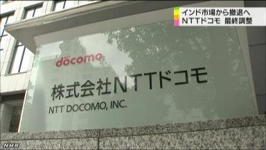 NTTドコモ、参入から5年でインドから撤退へ —タタ社株下落で損失計上
