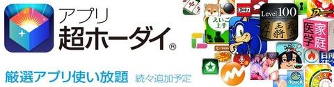 格安スマホ向けアプリ使い放題「アプリ超ホーダイ」が開始 -月額360円