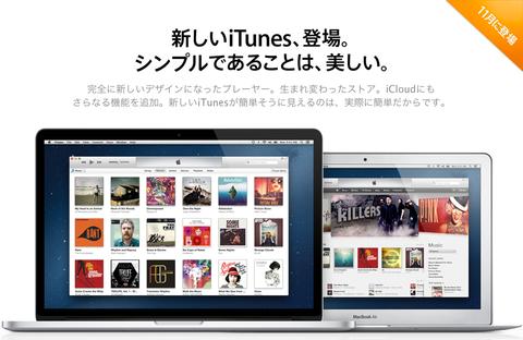 Apple、「iTunes 11」を間もなくリリースか