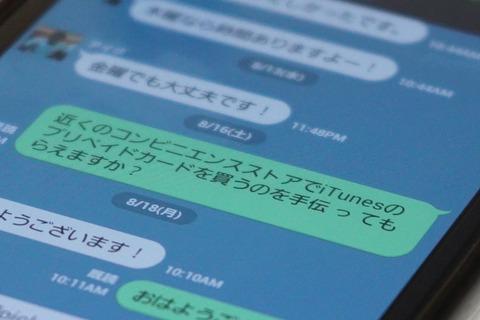 「LINE」乗っ取り詐欺、ついに被害額1億円を突破!なぜ騙されるのか・・・