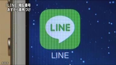 「LINE」、全ユーザーに暗証番号設定を義務化 —乗っ取り被害相次ぎ