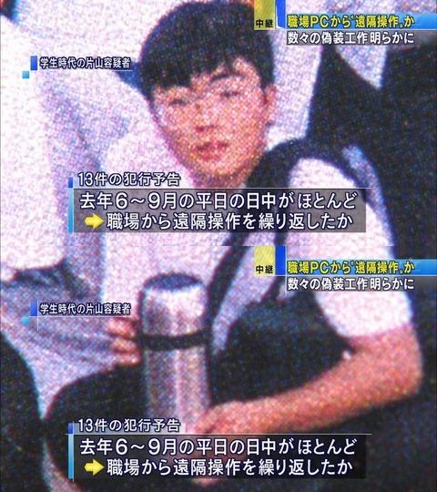 【(^ν^)】パソコン遠隔操作・片山祐輔「起訴」できるのか?法廷でもうすら笑い