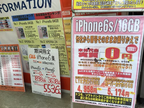 米アップル、「実質0円」廃止で総務省に直談判、携帯3社に「契約守れよ」と念を押す