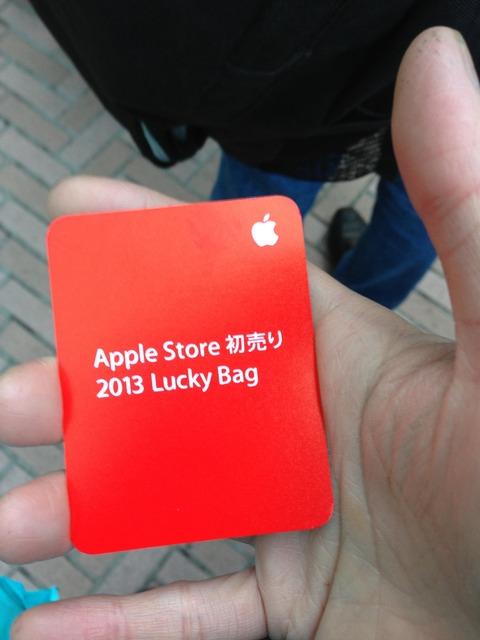 【画像有】2013年Apple Store限定の福袋「Lucky bag」の気になる中身