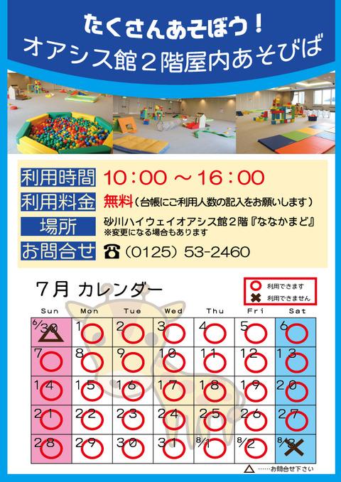 201907_あそびばカレンダー