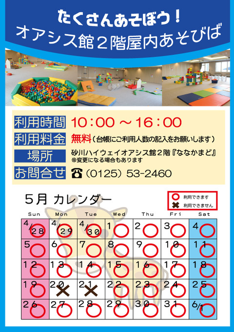 変更_201905_あそびばカレンダー