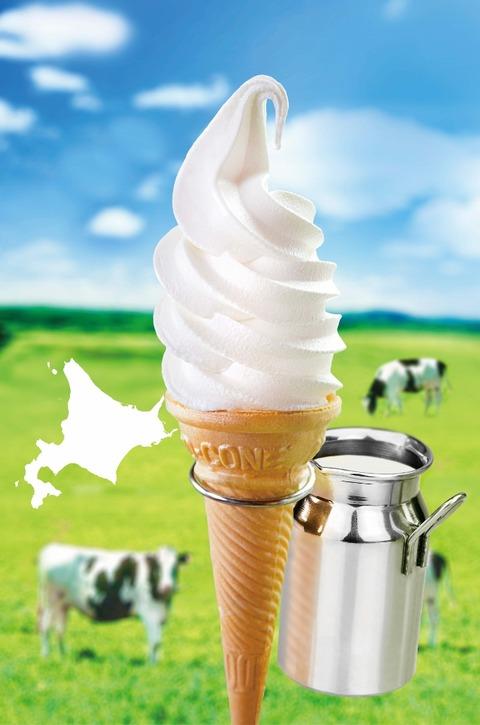 こいミルク (678x1024)